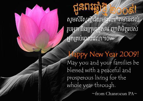 happy-new-year-2009
