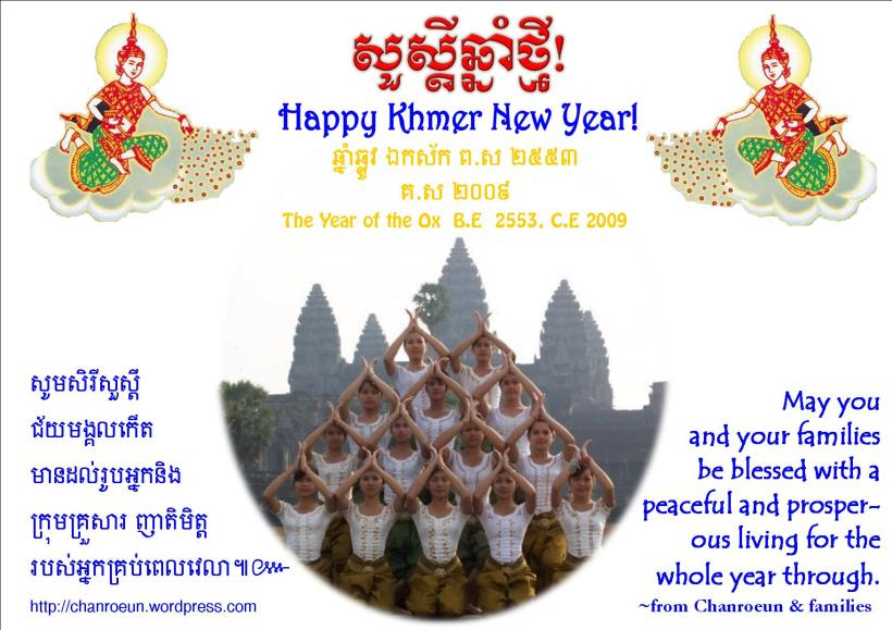Khmer new-year-greeting-2